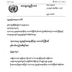 New Translations of International Standards